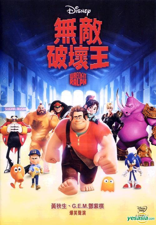 Yesasia Wreck It Ralph 2012 Dvd Hong Kong Version Dvd Anthony Wong G E M Tang Intercontinental Video Hk Western World Movies Videos Free Shipping North America Site