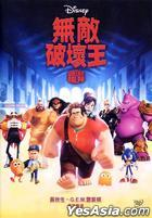 Wreck-it Ralph (2012) (DVD) (Hong Kong Version)