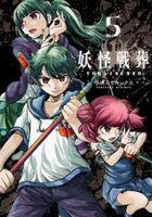 Youkai Sensou 5