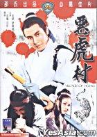 悪虎村 (DVD) (香港版)
