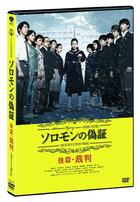 Solomon's Perjury Part 2: Judgement (DVD) (Japan Version)
