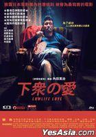 Lowlife Love (2015) (DVD) (English Subtitled) (Hong Kong Version)