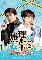 推理的女王2 (DVD) (Set 2)(日本版)