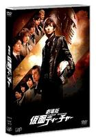 Kamen Teacher: The Movie (DVD) (Normal Edition)(Japan Version)
