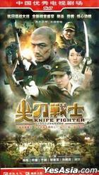Knife Fighter (H-DVD) (End) (China Version)