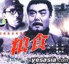 Liang Shi (VCD) (China Version)