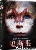 Before I Wake (2016) (DVD) (Taiwan Version)