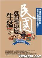 Min Guo Jiu Shi Zhe Mo Sheng Meng(2) Xin Hai Qian Ye