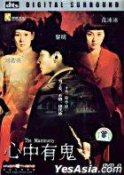The Matrimony (DTS Version) (DVD-9) (China Version)
