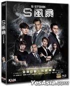 S風暴 (2016) (Blu-ray) (香港版)