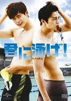 No Breathing (DVD) (Special Priced Edition) (Japan Version)