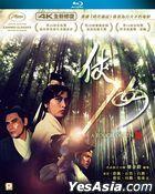 俠女 (1971) (Blu-ray) (4K修復版) (香港版)