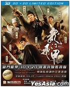 Flying Swords of Dragon Gate (2011) (Blu-ray) (2D + 3D)  (Hong Kong Version)
