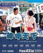 King of Stanley Market (1988) (DVD) (Remastered Edition) (Hong Kong Version)