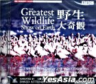 The Greatest Show On Earth (VCD) (Hong Kong Version)