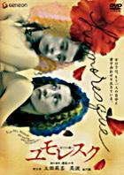 Humoresque - Sakasama no Cho (DVD) (Japan Version)