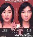Koma (2004) (VCD) (Hong Kong Version)