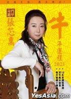 Qi Men Dun Jia Zhang Xin Xun Niu Nian Yun Cheng2021