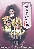 Feng Huo En Chou Shi Liu Nian (Hong Kong Version)