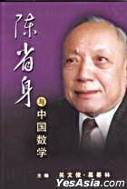 Chen Sheng Shen Yu Zhong Guo Shu Xue