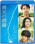 青天霹靂 (Blu-ray) (普通版) (日本版)