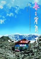 Climbing to Spring (DVD) (Japan Version)