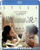 聽說 (Blu-ray) (中英文字幕) (台灣版)