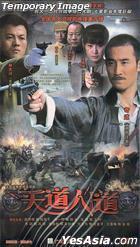 Tian Dao Ren Dao (DVD) (End) (China Version)