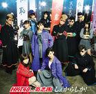Shekarashika! [Type C] (SINGLE+DVD)(Japan Version)