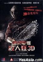 Texas Chainsaw (2013) (DVD) (Hong Kong Version)