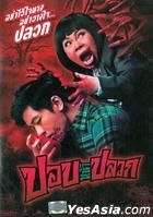 The Ugly Ghost (DVD) (Thailand Version)