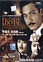 反串 (VCD) (完) (马来西亚版)