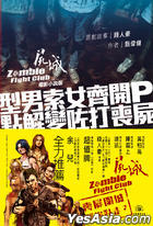 Zombie Fight Club Novel