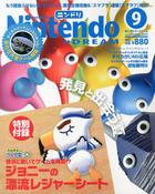 Nintendo DREAM 2013 September