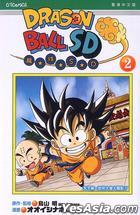 Dragon Ball SD (Color Version) (Vol.2)