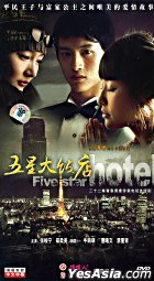 Five Star Hotel (H-DVD) (End) (China Version)