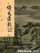 Yi Tian Tu Long Ji (1)