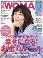 Nikkei Woman 17103-06 2020