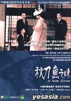 Ozu Yasujiro: 100th Anniversary Collection 5 - An Autumn Afternoon (1962) (DVD) (Hong Kong Version)