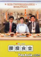 Recipes Of Diet Diaries (DVD) (Taiwan Version)