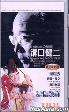 Kenji Mizoguchi (13 DVDs Boxset) (Taiwan Version)