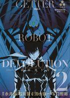 Getter Robot DEVOLUTION (Vol.2)
