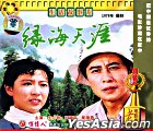 Remotest Ocean of Greenery (VCD) (China Version)