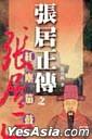Zhang Ju Zheng Chuan(2) Zhi Hong Chen Jia Gu