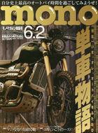 Mono Magazine 28751-06/02 2021