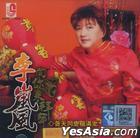Xiang Ni Lai Bai Nian Karaoke (DVD) (Malaysia Version)