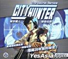 City Hunter - The Secret Service (VCD) (Drama Version) (Hong Kong Version)