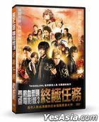 HiGH & LOW熱血街頭電影版3:終極任務 (2017) (DVD) (台灣版)