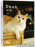 Huang A Ma De Hou Gong Sheng Huo : Deng Wo Hui Jia De Ni