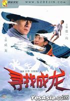 Looking For Jackie (DTS Version) (DVD) (China Version)